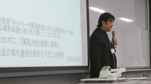 早川吉尚教授