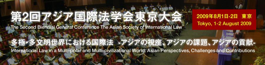 第2回アジア国際法学会東京大会